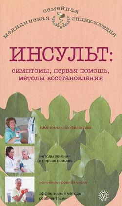 """Купить книгу """"Инсульт. Симптомы, первая помощь, методы восстановления"""""""