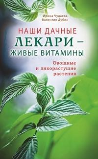 """Купить книгу """"Наши дачные лекари - живые витамины. Овощные и дикорастущие растения"""""""