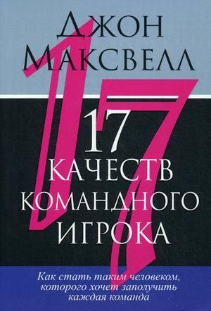 """Купить книгу """"17 качеств командного игрока. Как стать таким человеком, которого хочет заполучить каждая команда"""""""