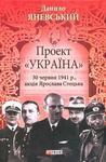 Проект 'Україна'. 30 червня 1941р., акцiя Ярослава Стецька