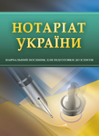 Нотаріат України