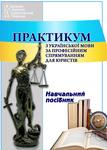 Практикум з української мови за професійним спрямуванням для юристів
