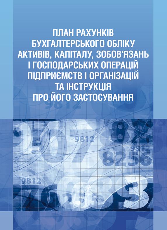 """Купить книгу """"План рахунків бухгалтерського обліку активів, капіталу, зобов'язань і господарських операцій підприємств і організацій та інструкція про його застосування"""""""