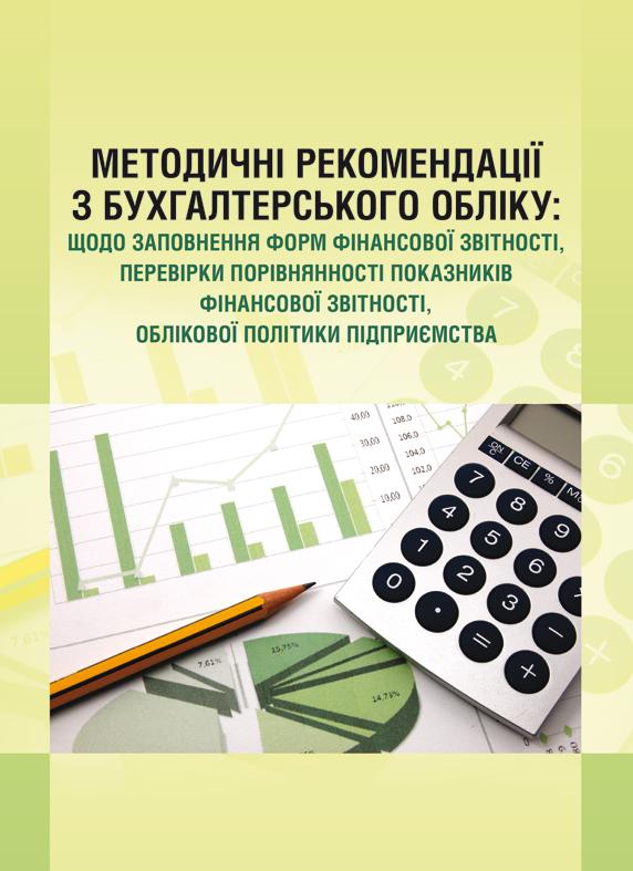 """Купить книгу """"Методичні рекомендації з бухгалтерського обліку: щодо заповнення форм фінансової звітності, перевірки порівнянності показників фінансової звітності, облікової політики підприємства"""""""