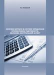Непрямі витрати в системі управління промислових підприємств: обліково-контрольний аспект. Монографі