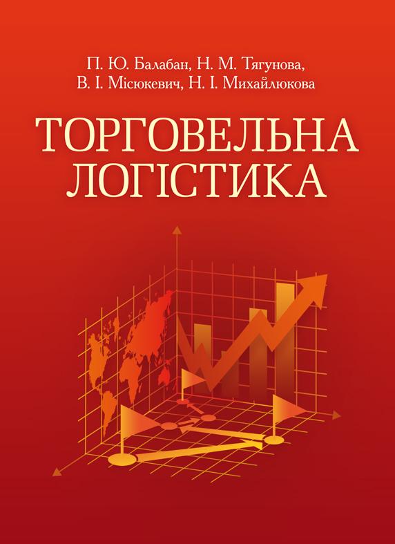 """Купить книгу """"Торговельна логістика"""""""