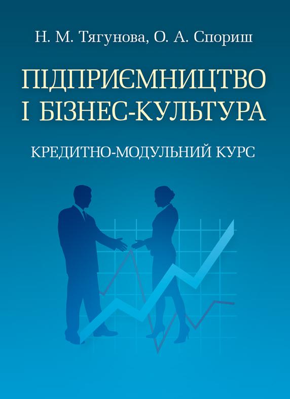 """Купить книгу """"Підприємництво і бізнес-культура. Кредитно-модульний курс"""""""