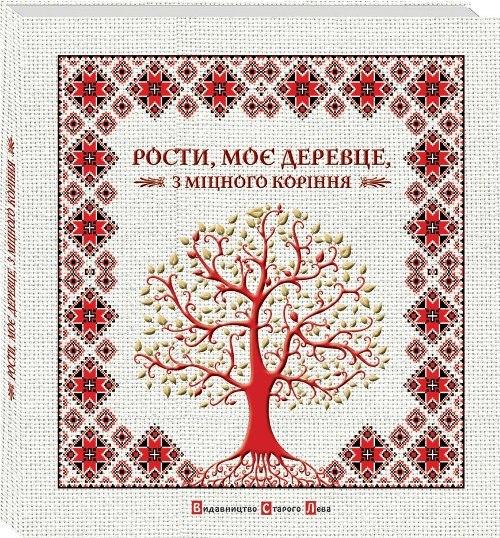 """Купить книгу """"Рости, моє деревце, з міцного коріння"""""""