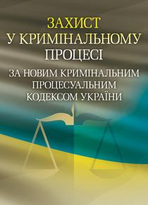 """Купить книгу """"Захист у кримінальному процесі за новим Кримінальним процесуальним кодексом України"""""""