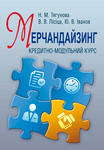 Мерчандайзинг: кредитно-модульний курс