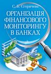 Організація фінансового моніторингу в банках