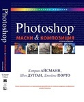 Маски и композиция в Photoshop - купить и читать книгу