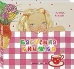 Бабусина книжка
