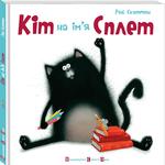 Кіт на ім'я Сплет - купить и читать книгу
