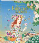 Київські казки