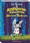 Капосна книжка Малого Вовчика - купить и читать книгу