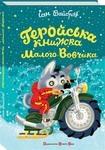 Геройська книжка Малого Вовчика - купить и читать книгу