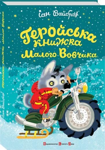 """Купить книгу """"Геройська книжка Малого Вовчика"""""""