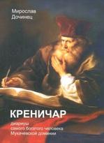 Обложки книг Мирослав Дочинец