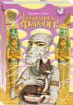 Знайомтесь: Фараон!
