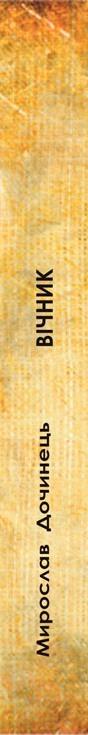 """Купить книгу """"Вічник. Сповiдь на перевалi духу"""""""