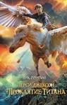 """Фото книги """"Перси Джексон и проклятие титана"""""""