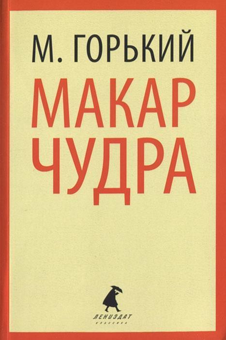 """Купить книгу """"Макар Чудра"""""""