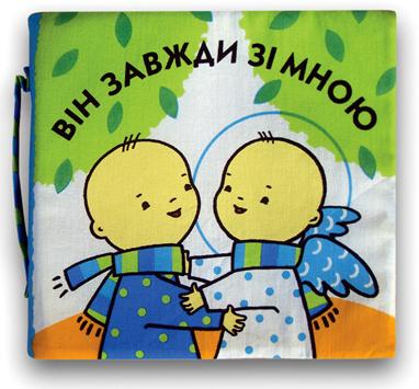 """Купить книгу """"Він завжди зі мною"""""""