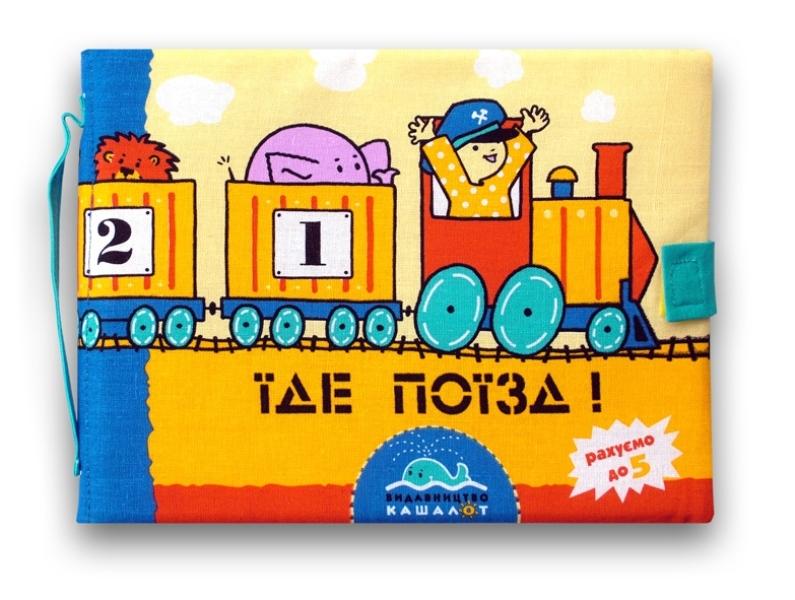"Купить книгу ""Їде поїзд!"""