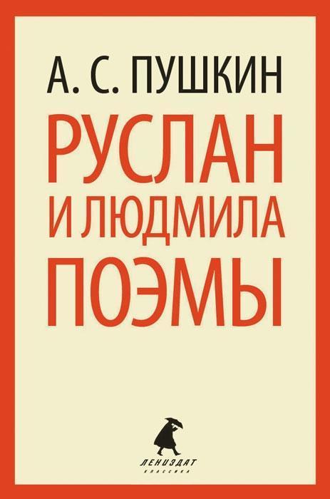 """Купить книгу """"Руслан и Людмила. Поэмы"""""""