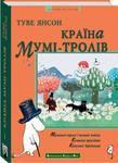 Країна Мумі-тролів. Книга 1