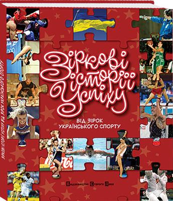 """Купить книгу """"Зіркові історії успіху. Від зірок українського спорту"""""""