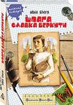 Шпага Славка Беркути