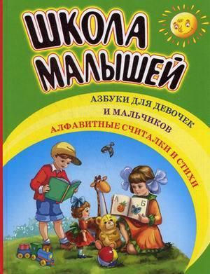 """Купить книгу """"Школа малышей. Азбуки в стихах"""""""