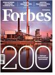 Forbes (октябрь 2013)