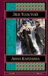 Обложки книг Лев Толстой