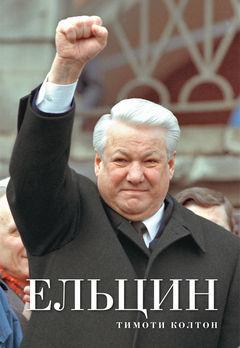 """Купить книгу """"Ельцин"""""""