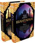 """Книга """"Шантарам (комплект из 2 книг)"""" обложка"""