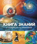 Книга знаний в вопросах и ответах. Динозавры. Древний мир. Изобретения. Звезды и планеты