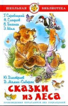 """Купить книгу """"Сказки из леса"""""""