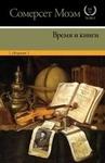 "Обложка книги ""Время и книги"""