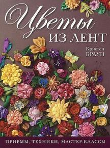 Цветы из лент книги купить книга цветы для элджернона купить в буквоеде