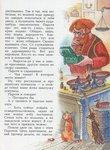 """Купить книгу """"Павел Бажов. Сказы"""""""