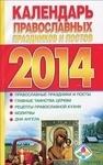 Календарь православных праздников и постов. 2014