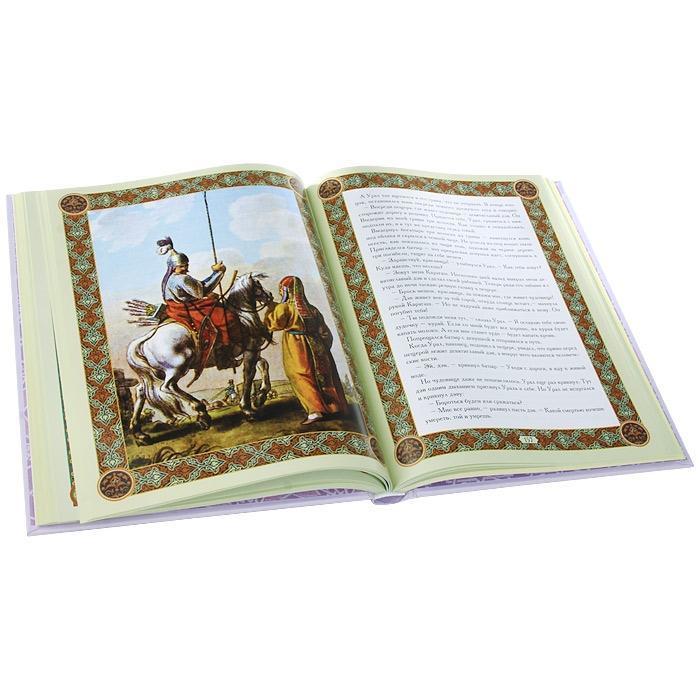 Сказки и легенды народов России - купить и читать книгу