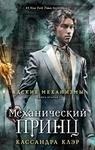 Механический принц. Книга 2