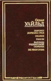 """Купить книгу """"Портрет Дориана Грея. Сказки. Пьесы. Баллада Рэдингской тюрьмы. De Profundis"""""""