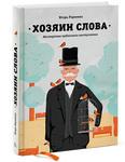 """Обложка книги """"Хозяин слова. Мастерство публичного выступления"""""""