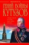 Гений войны Кутузов. «Чтобы спасти Россию, надо сжечь Москву»
