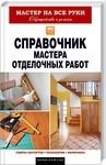 Справочник мастера отделочных работ - купить и читать книгу